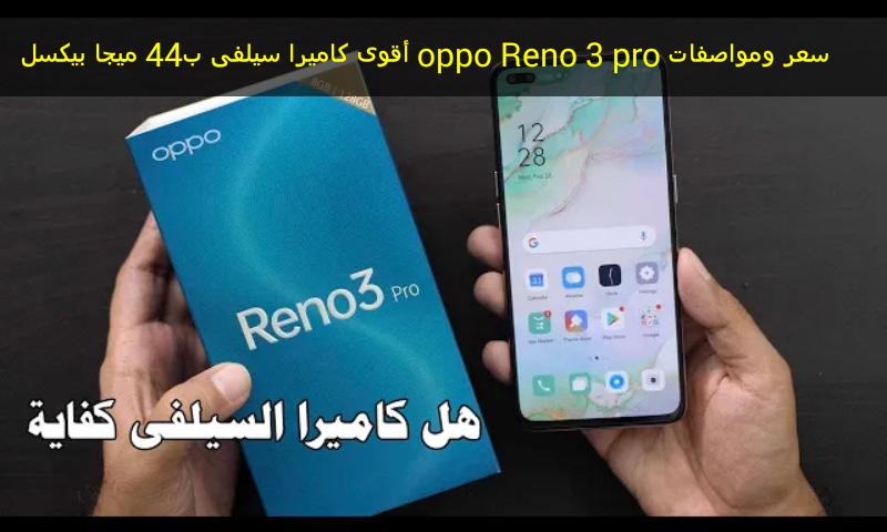Oppo Reno 3 Pro | سعر ومواصفات هاتف اوبو رينو 3 برو
