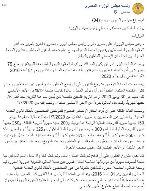 مجلس الوزراء يوافق علي زيادة المرتبات وحوافز وعلاوات الموظفين وأصحاب المعاشات وضم العلاوات الخمسة 1
