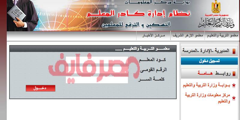 تسجيل ترقيات المعلمين 2020 المواعيد الجديدة رابط الاستعلام والمستندات المطلوبة