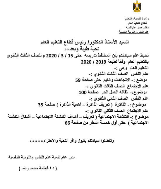 رسمياً بالصور| التعليم تُعلن عن المناهج المقررة حتى 15 مارس الجاري 2020 5