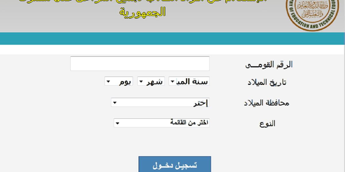 التعليم.. fast link للدخول على موقع الوزارة وخطوات الاستعلام عن أكواد الطلاب بالرقم القومي