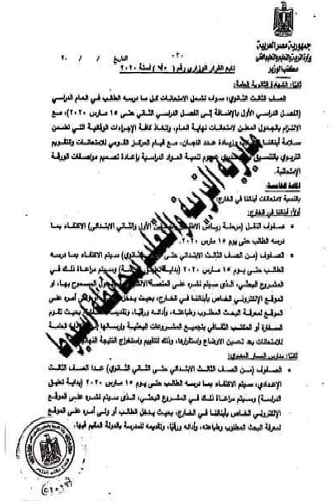بالمستندات قرار وزير التربية والتعليم بشأن مشروعات البحث وامتحانات الشهادات للطلاب داخل مصر وخارجها 3