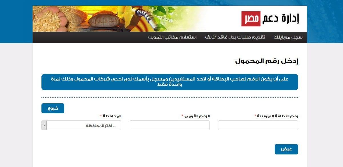 موقع دعم مصر 2020 لتسجيل رقم الموبايل واستخراج بدل فاقد بالصور والخطوات التفصيلية