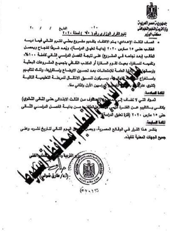 بالمستندات قرار وزير التربية والتعليم بشأن مشروعات البحث وامتحانات الشهادات للطلاب داخل مصر وخارجها 2
