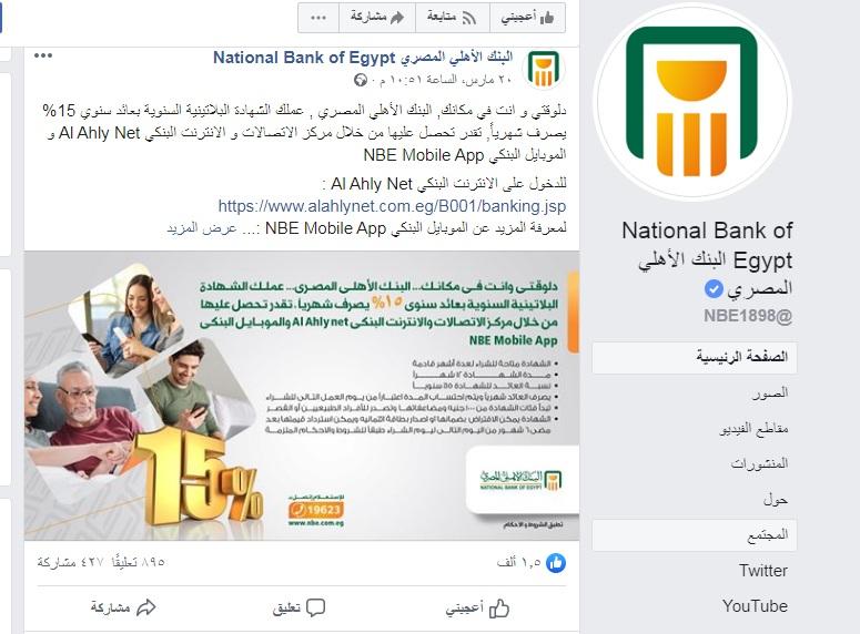 بنك مصر والبنك الأهلي المصري يبدآن بطرح شهادة إدخار جديدة بعائد 15% و5 مميزات لشهادة الإدخار الجديدة 1