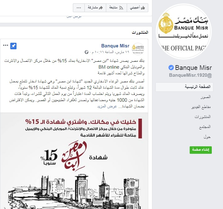 بنك مصر والبنك الأهلي المصري يبدآن بطرح شهادة إدخار جديدة بعائد 15% و5 مميزات لشهادة الإدخار الجديدة 2