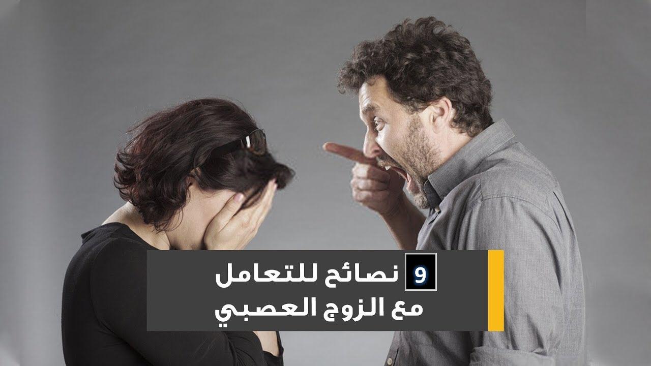 9 طرق هامة للتعامل مع الزوج العصبي .. وانقاذ الأسرة