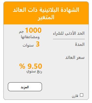 البنك الأهلي المصري يخفض الفائدة 3% على شهادات الـ 3 سنوات.. بعد قرار المركزي 1