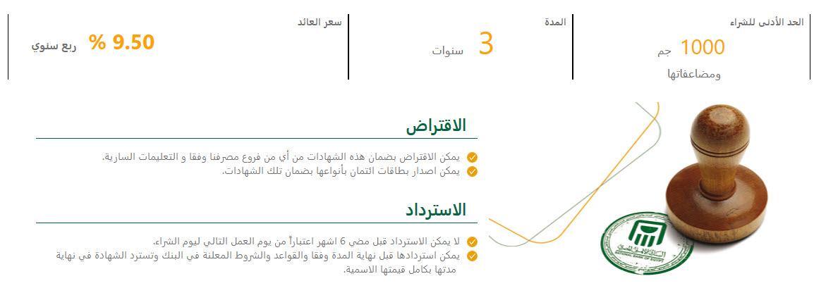البنك الأهلي المصري يخفض الفائدة 3% على شهادات الـ 3 سنوات.. بعد قرار المركزي 2