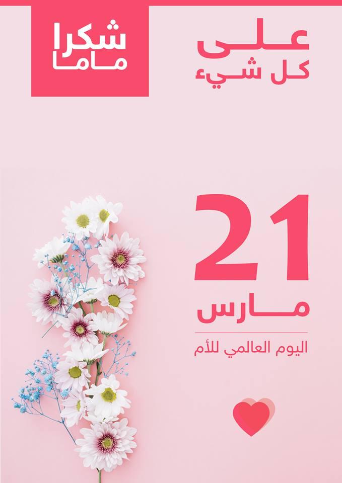 صور وعبارات عيد الأم 2020 احتفال بهدايا يوم الام Happy Mother′s Day 5
