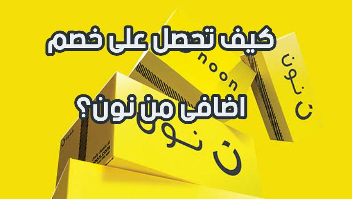 كيف يمكنك الحصول على خصم أضافي من متجر نون السعودية
