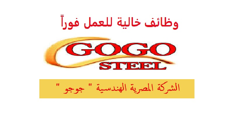 """مطلوب للعمل فورا بالشركة المصرية الهندسية """"جوجو"""" بمرتبات مجزية"""