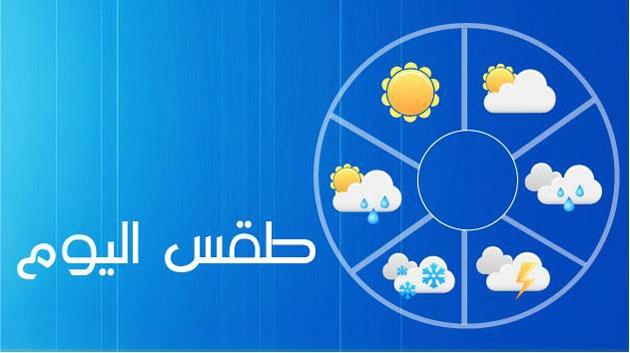 حالة الطقس اليوم: طقس بارد وأمطار خفيفة بالقاهرة والصغرى بالعاصمة 11 درجة