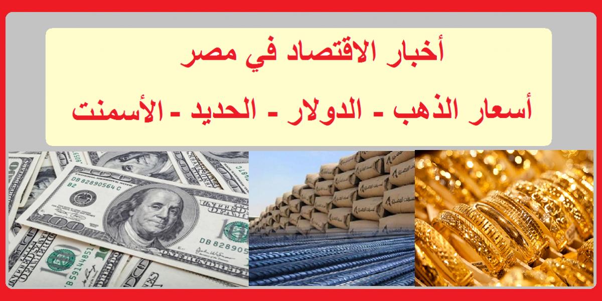 أخبار الاقتصاد في مصر لشهر مايو 2020 أسعار الدولار والذهب والحديد والأسمنت