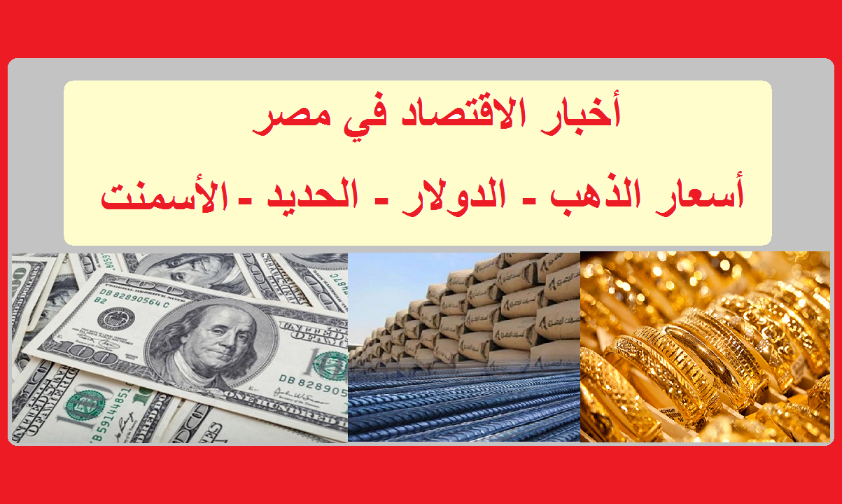 أخبار الاقتصاد في مصر لشهر نوفمبر 2020 أسعار الدولار والذهب والحديد والأسمنت