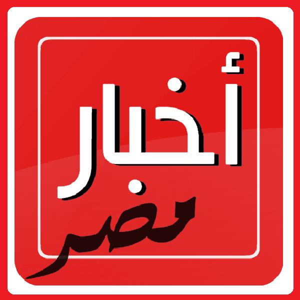 أخر أخبار مصر اليوم الجمعة أهم الأخبار المصرية 3 أبريل 2020