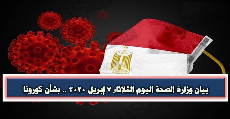 بيان وزارة الصحة اليوم الثلاثاء 7 إبريل 2020 .. بشأن كورونا