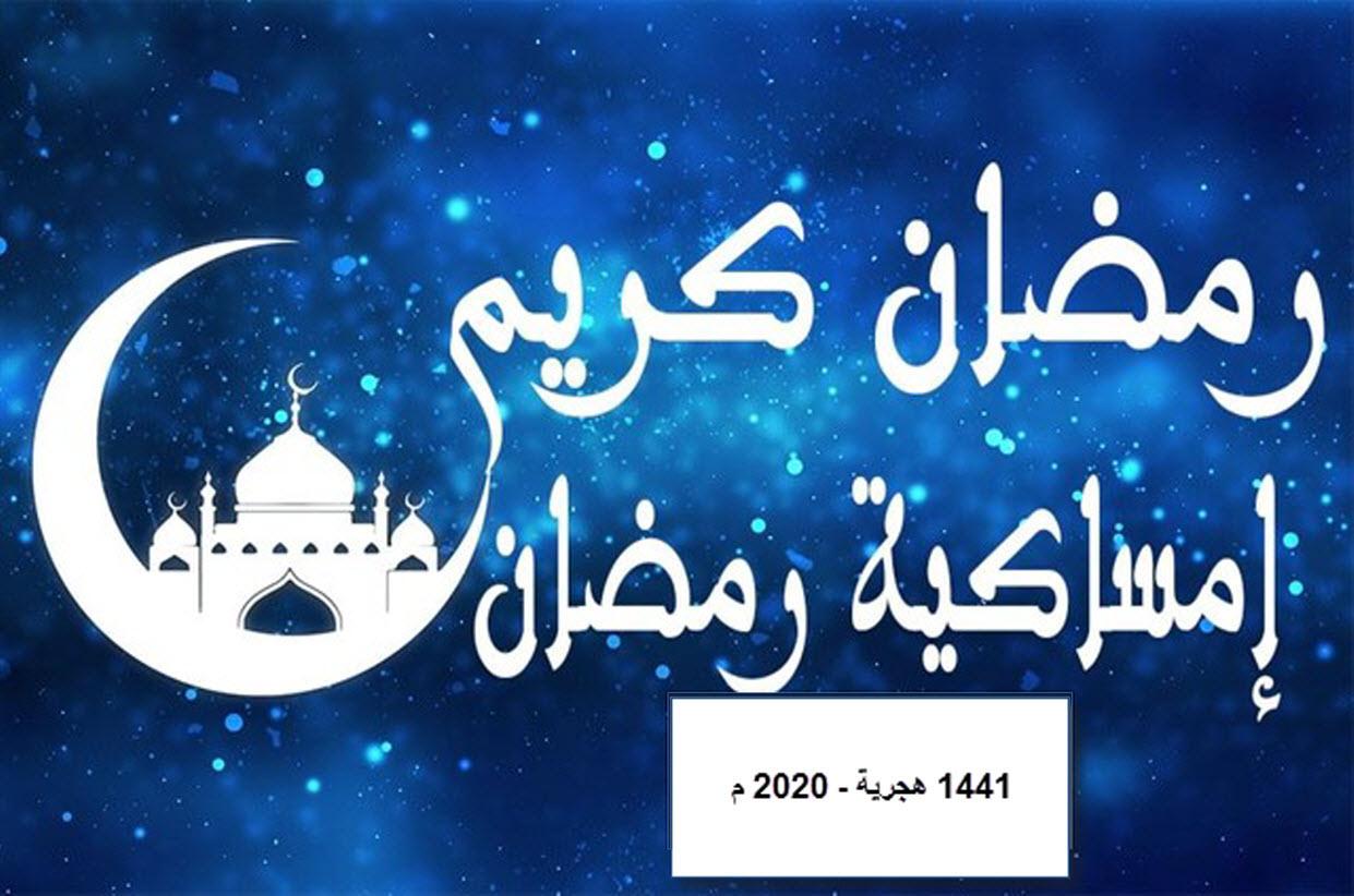 دار الافتاء تعلن نتيجة استطلاع هلال شهر رمضان المبارك 2020  وإمساكية الشهر الكريم