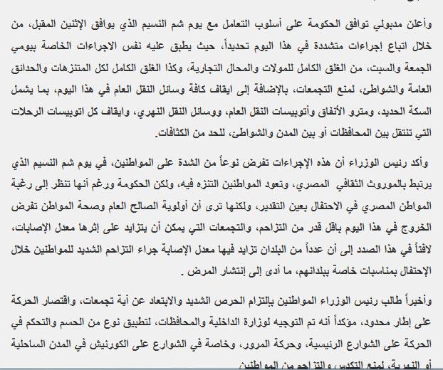 مجلس الوزراء يتخذ اجراءات جديدة مشددة تجاه الاحتفال بيوم شم النسيم حفاظاً على حياة المواطنين 3