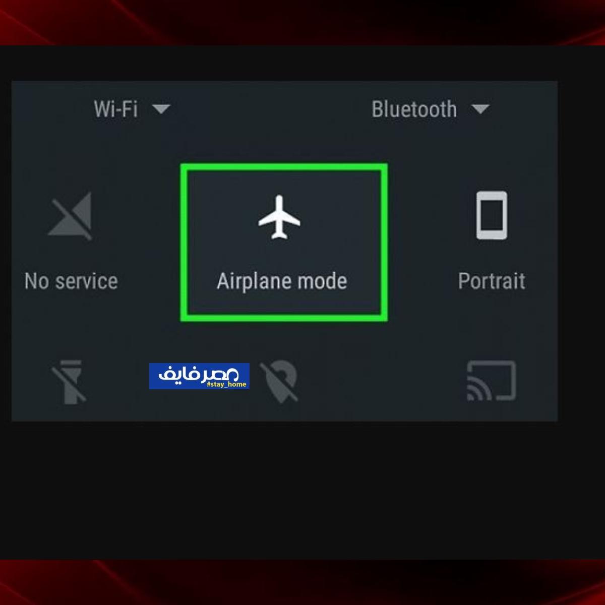 اخفاء حالة الظهور في واتساب باستخدام وضعية الطيران.JPG