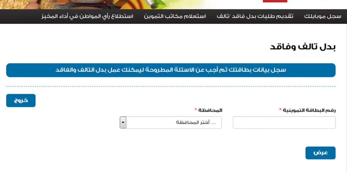 موقع دعم مصر.. استخرج الان بطاقة التموين بدل التالف والفاقد