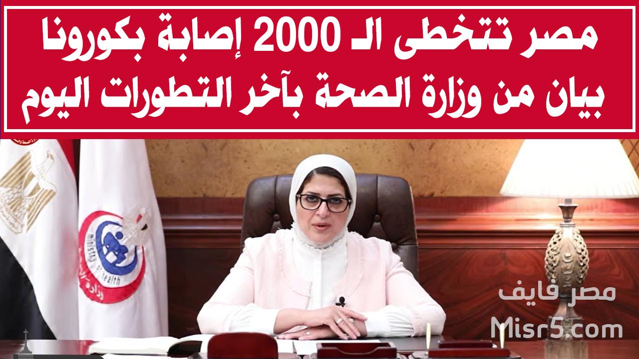 عاجل.. مصر تتخطى الـ 2000 إصابة بكورونا بعد الإعلان عن 126 إصابة جديدة اليوم وبيان من الصحة بآخر التطورات