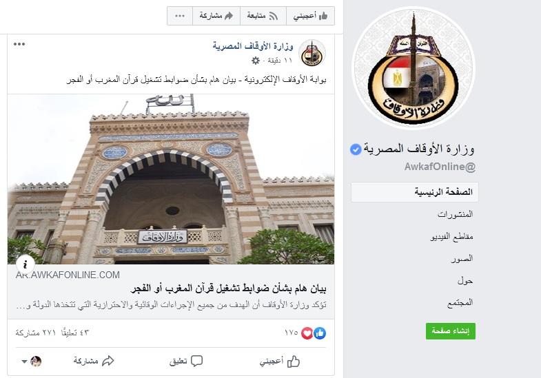 الأوقاف تحدد رسمياً 3 ضوابط وشروط لإذاعة قرآن المغرب والفجر بالمساجد وأبرزها الإذن الكتابي المعتمد 1
