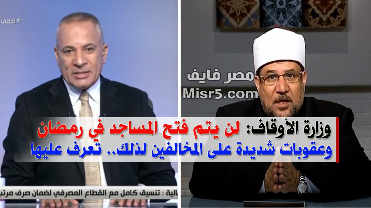 بالفيديو.. الأوقاف: لن يتم فتح المساجد في رمضان.. وهذا ما فعلناه مع 3 من الأئمة الذين خالفوا قرار غلق المساجد