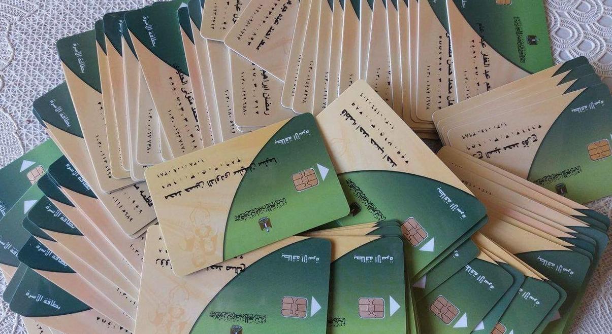 وزارة التموين تُعلن عن إستخراج البطاقات التموينة إلكترونياً خلال 24 ساعة