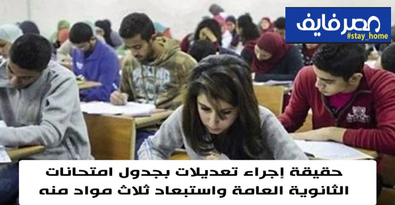 بعد تردد أخبار باستبعاد ثلاث مواد من الجدول .. التعليم تنفي أي تعديل بشأن امتحانات الثانوية