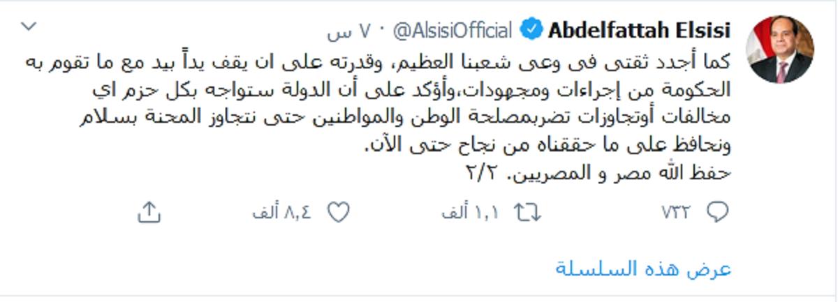 الرئيس عبد الفتاح السيسي يوجه رسالة قوية وحاسمة لجميع المصريين