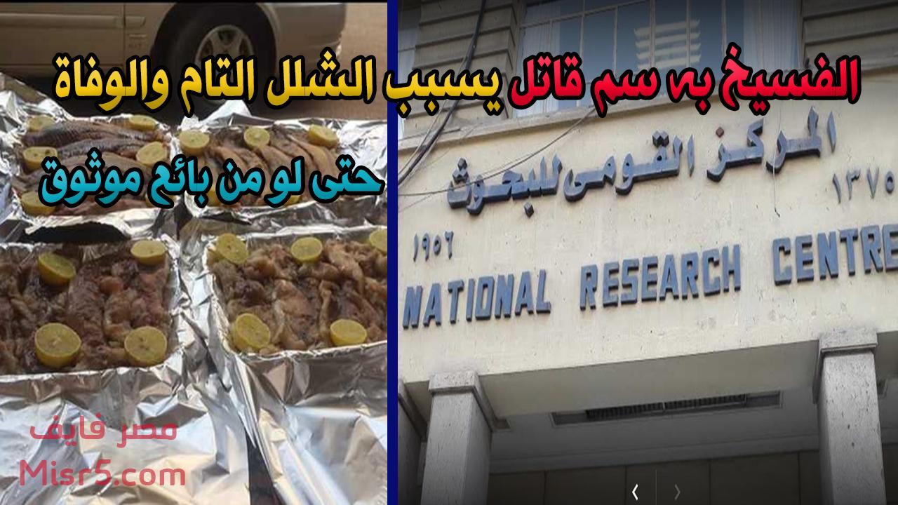 """مركز السموم يحذر المواطنين من تناول """"الفسيخ"""" به سم خطير حتى لو تم شراؤه من مكان مضمون ونظيف"""