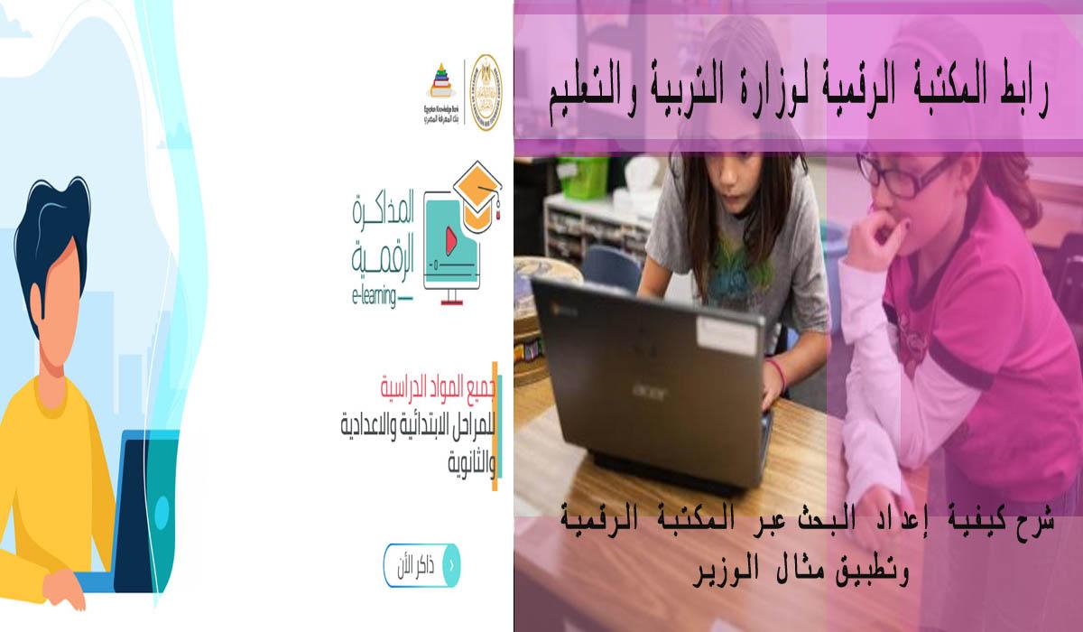 المكتبة الرقمية لاعداد البحث 4 خطوات لتطبيق مثال وزير التعليم