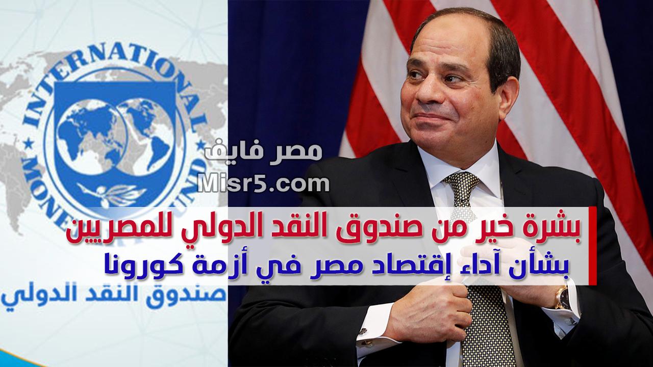 بشرة خير من صندوق النقد الدولي للمصريين بشأن ما سيحدث في إقتصاد مصر أثناء أزمة كورونا