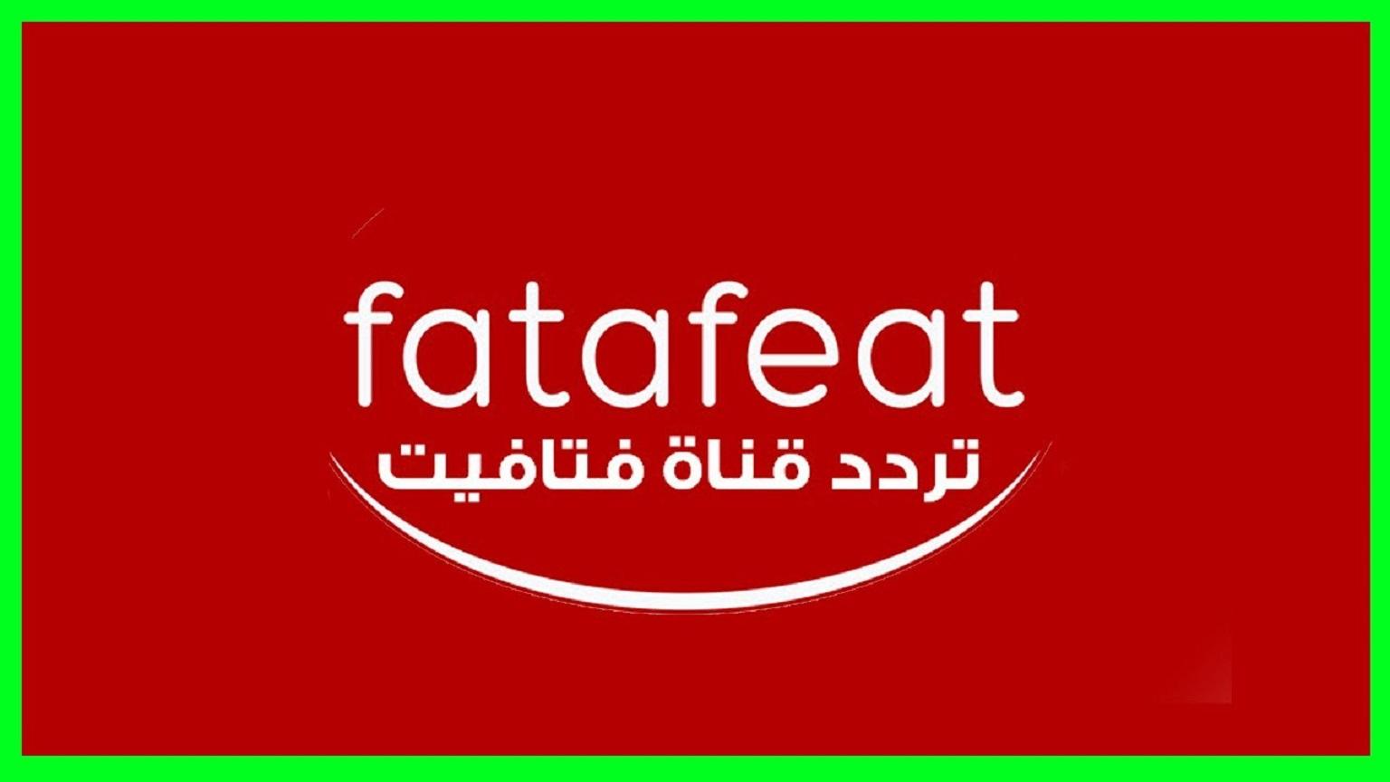 """""""اضبط الآن"""" تردد قناة فتافيت 2020 على النايل سات لمتابعة وصفات اعداد الطعام في رمضان"""
