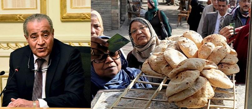 وزير التموين | تم حذف 10 مليون مواطن لا يستحقون دعم الخبز بقيمة 5 مليار جنيه
