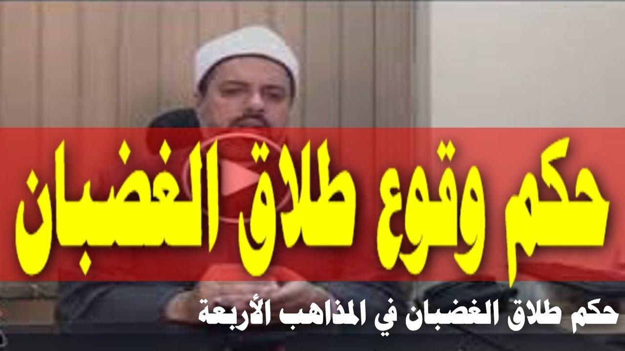 حكم وقوع طلاق الغضبان .. فيديو