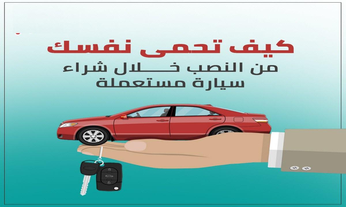 نصائح هامة قبل شراء سيارة مستعملة 1