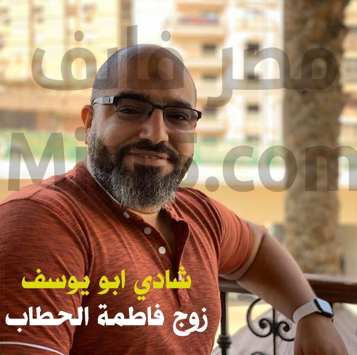 شادي ابو يوسف