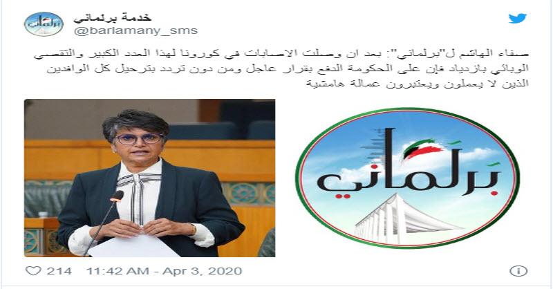 صفاء الهاشم تعود من جديد .. وتطالب بترحيل الوافدين من الكويت 1