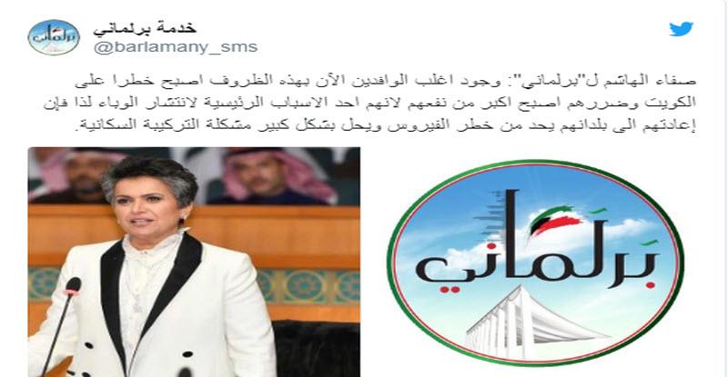 صفاء الهاشم تعود من جديد .. وتطالب بترحيل الوافدين من الكويت 2