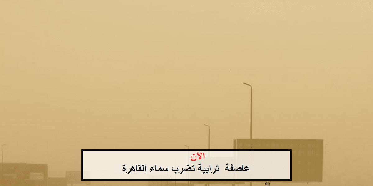 بالصور  عاصفة ترابية تضرب سماء القاهرة والجيزة منذ قليل.. وبيان من الأرصاد بتفاصيل طقس الساعات القادمة