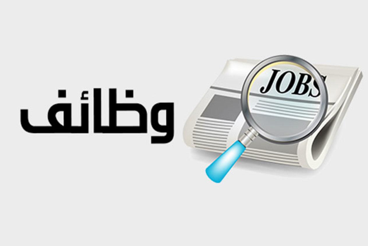 فرص عمل في مصر 2021