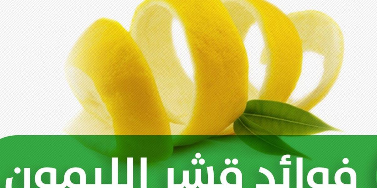 لا ترمي قشر الليمون بعد اليوم ..لفوائده الرائعة