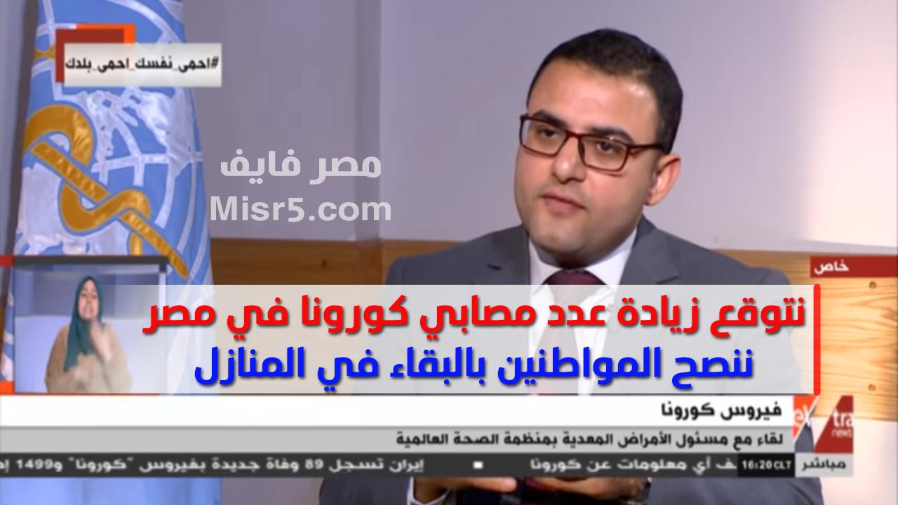 """""""فيديو"""" مسئول بمنظمة الصحة العالمية: نتوقع زيادة عدد مصابي كورونا في مصر وعلى المواطنين إلتزام المنازل"""