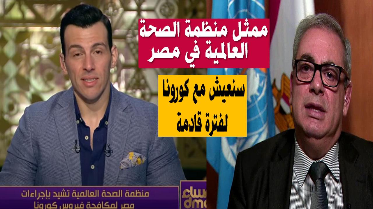 """""""فيديو"""" ممثل منظمة الصحة العالمية في مصر: قد نعيش مع كورونا لفترة قادمة ويوجه نصائح للمصريين في رمضان"""