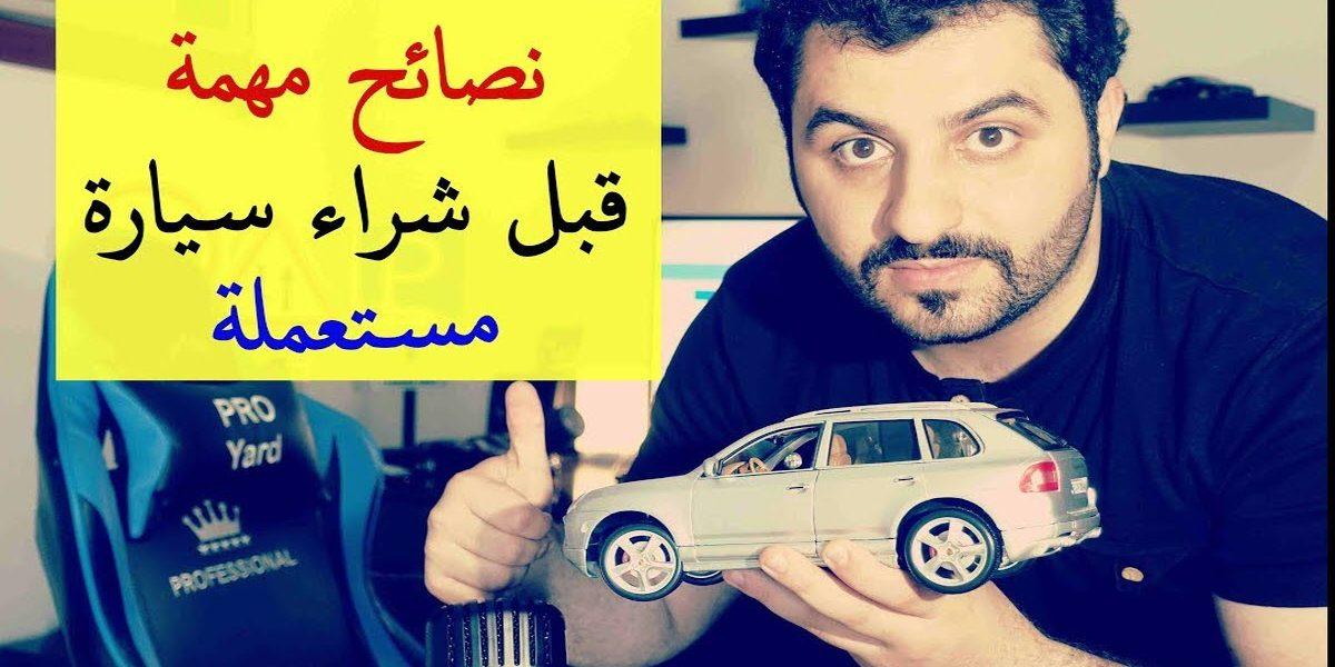نصائح هامة قبل شراء سيارة مستعملة