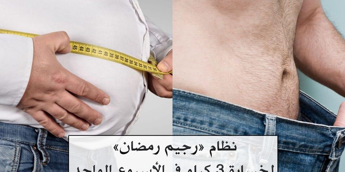 نظام «رجيم رمضان» الأكثر فاعلية للتخسيس وخسارة 3 كيلو من وزنك أسبوعياً