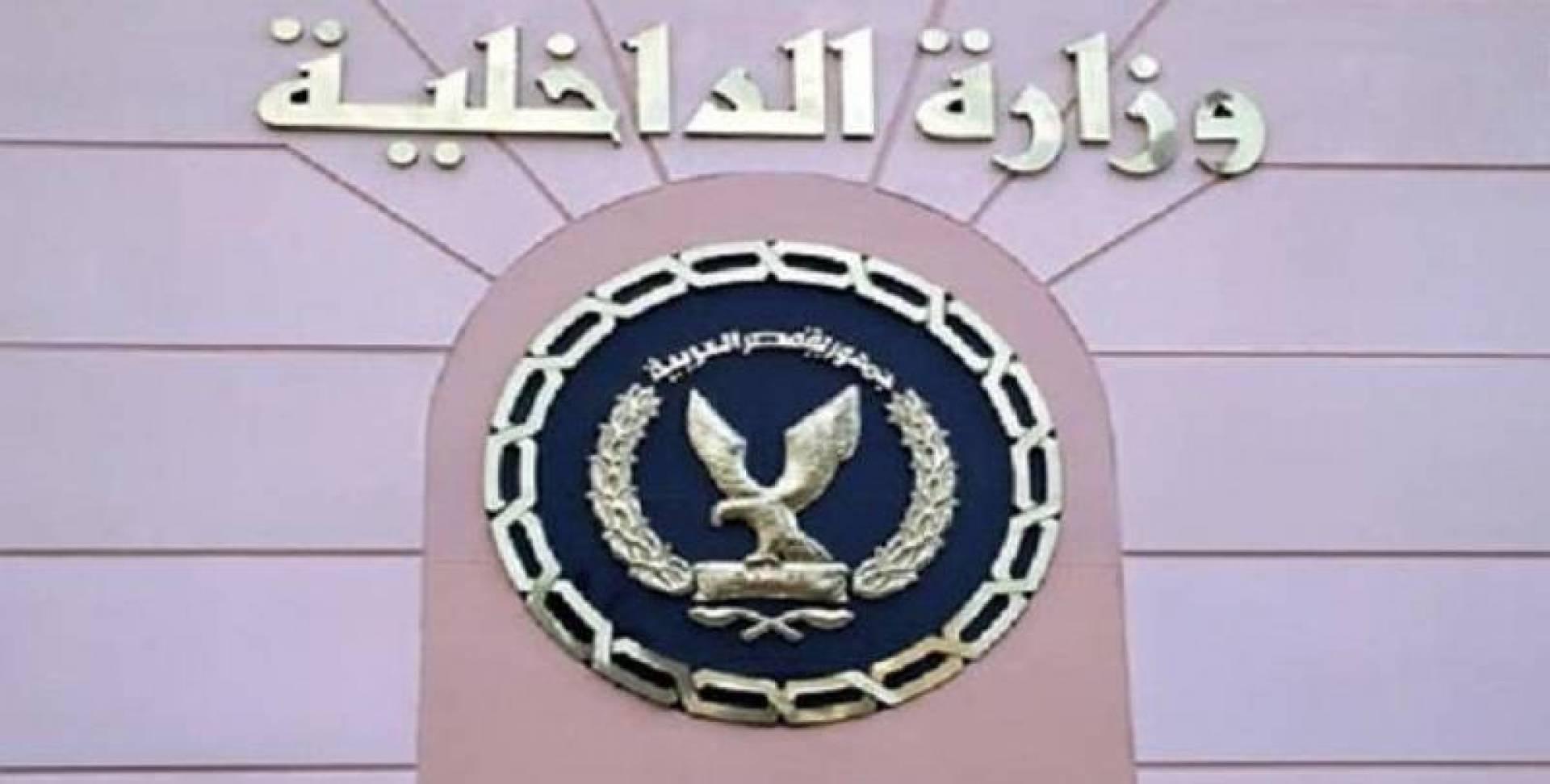 وزارة الداخلية: بدء تجديد رخص تسيير السيارات على مستوى الجمهورية اعتباراً من الأحد الموافق 3 مايو