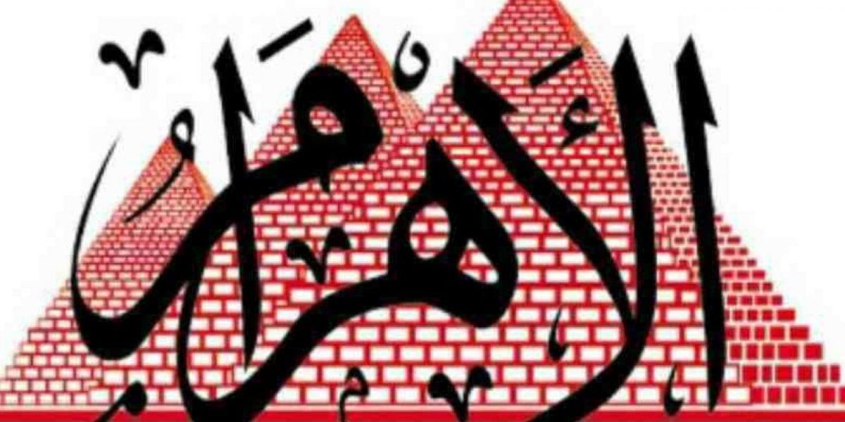 وظائف الأهرام الجمعة 13/11/2020.. جريدة الاهرام المصرية وظائف خالية